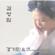 도라지타령 (Doraji Taryung) - 김영임 (Kim Young Im)