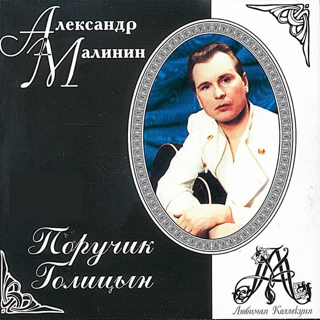 Александров песни скачать