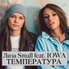 Температура feat Iowa Single