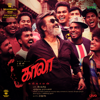 Kaala (Tamil) [Original Motion Picture Soundtrack]