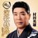Kanikousen - Hideo Murata