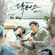 Park Yong In & Kwon Soonil - No Way