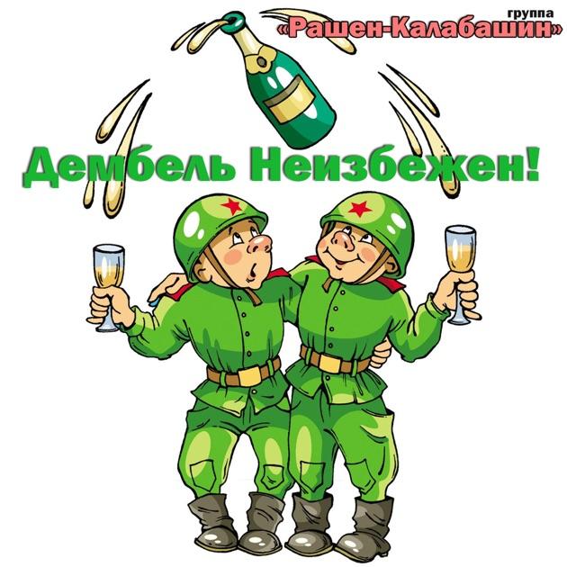 Поздравление девушки с днем рождения с армии 74