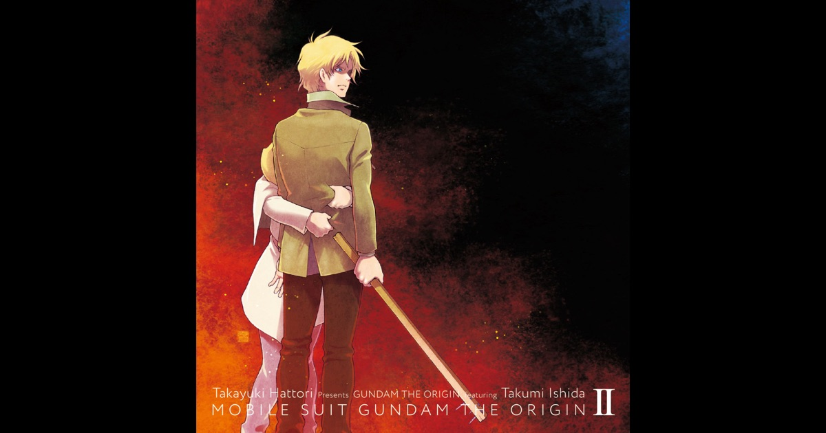 服部隆之 Presents GUNDAM THE ORIGIN featuring 石田匠の「風
