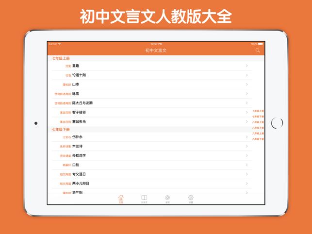 初中文言文会考-生物版苏教版语文版粤教版等人教必备过初中没图片
