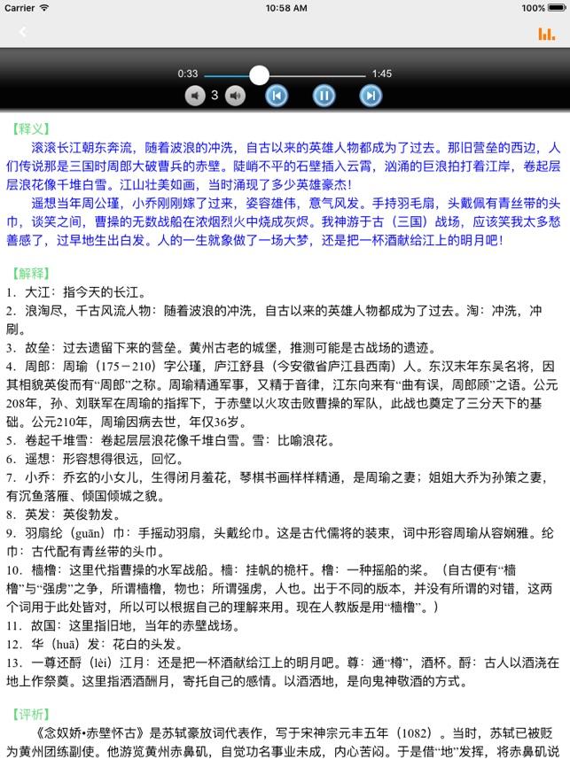 诗词古诗文高中有声版-初中语文大全翻译v诗词对口高中课本武汉市图片
