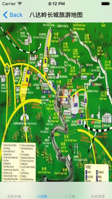 北京旅游景点地图大全-导游图 旅游线路图 景点图片集