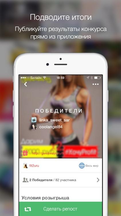 Как подвести итоги конкурса репостов в инстаграм