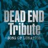 オリジナル曲 DEAD END