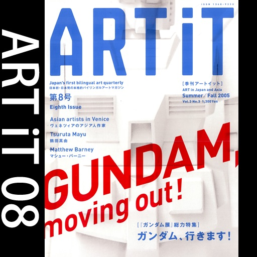 ART iT vol.8