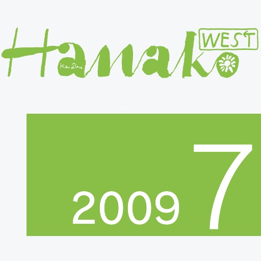 HanakoWEST 2009.07 icon