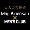 明治記念館×MEN'S CLUB「大人の和装婚」