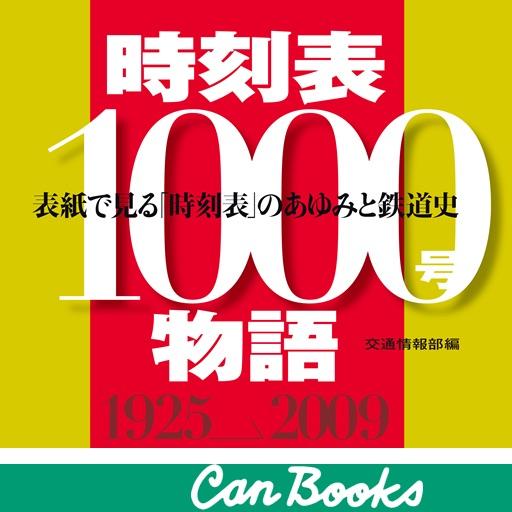JIKOKUHYO 1000 GO MONOGATARI