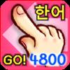 韓国語 漢字でGo!語!