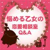 悩める乙女の恋愛相談室 Q&A