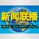 中国語CCTVニュース