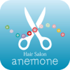 [美容室予約アプリ] anemone -little-