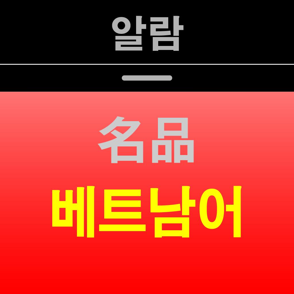 [알람] 명품 베트남어 단어장