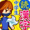 中学生漢字(読み方編)-高校受験漢字勉強アプリ