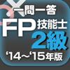 一問一答 『FP2級・AFP』 問題集