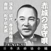 Akagi No Komoriuta - Shodai Kasugai Baiou
