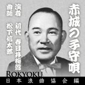 Akagi No Komoriuta