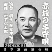 Akagi No Komoriuta - Shodai Kasugai Baiou - Shodai Kasugai Baiou