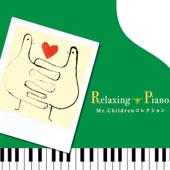 リラクシング・ピアノ ~ ミスター・チルドレン・コレクション