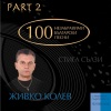 100 Unforgettable Bulgarian Pop Songs by Songwriter Jivko Kolev, Pt. II