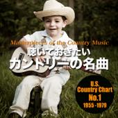 聴いておきたいカントリーの名曲 (全米カントリー・チャート1位:1955-1979)