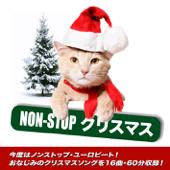 Non-Stop クリスマス・パーティー (いまさら人に聞けないシリーズ特別編)