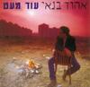 Ehud Banai - Yotze Laor (יוצא לאור) artwork