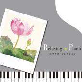 蕾(つぼみ)/リラクシング・ピアノジャケット画像