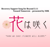 Hana Wa Saku (Flowers Will Bloom) - Hana wa saku Project