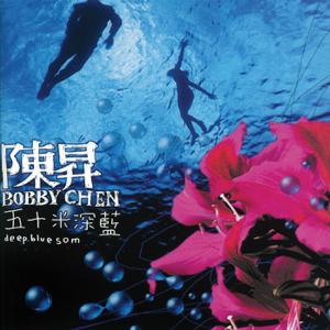 陳昇 - 五十米深藍