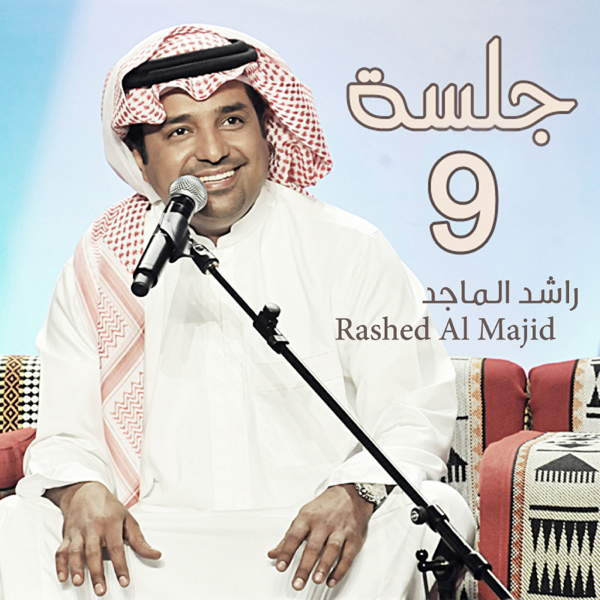 music rashed al majid