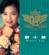 初戀情人 - Winnie Lau