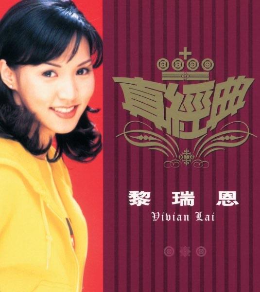 Orheyn Lai Lai Naa Songs: 黎瑞恩 By Vivian Lai On Apple Music