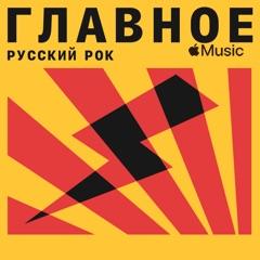 Русский рок: главное
