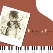 リラクシング・ピアノ~ジブリ・コレクション
