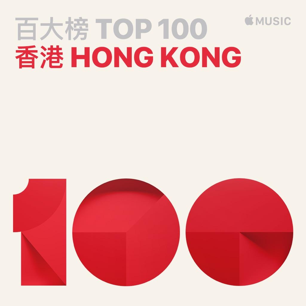 Top 100: Hong Kong