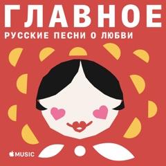 Русские песни о любви: главное