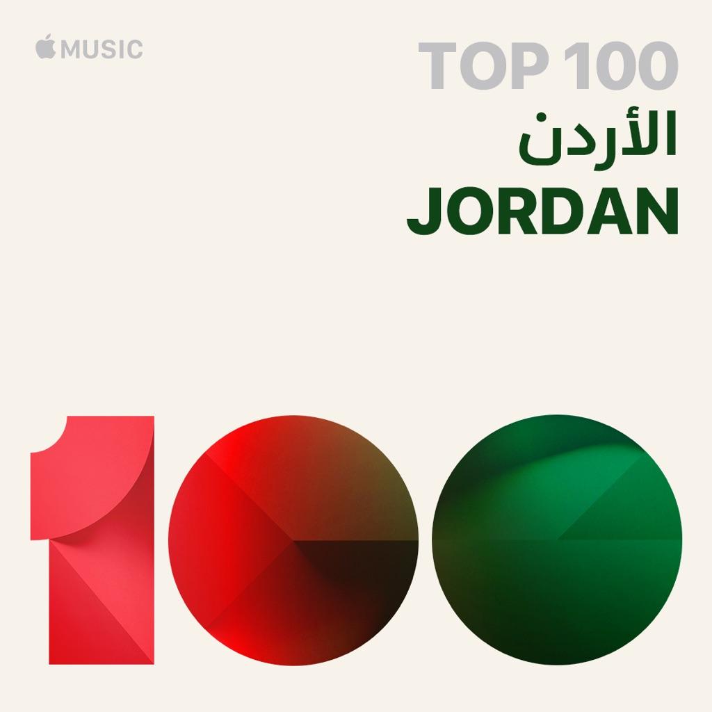 Top 100: Jordan