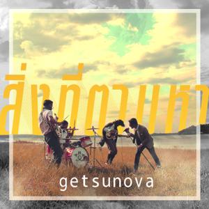 Getsunova - สิ่งที่ตามหา