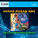 Mella Thirandhadhu Kadhavu (Original Motion Picture Soundtrack) - EP - Ilaiyaraaja & M. S. Viswanathan