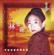 Sandy Lam - 我愛經典系列: 林憶蓮