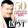 50 Greatest Hits (Big Chanson Collection) - Mikhail Krug