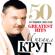 50 лучших песен (Большая коллекция шансона) - Михаил Круг