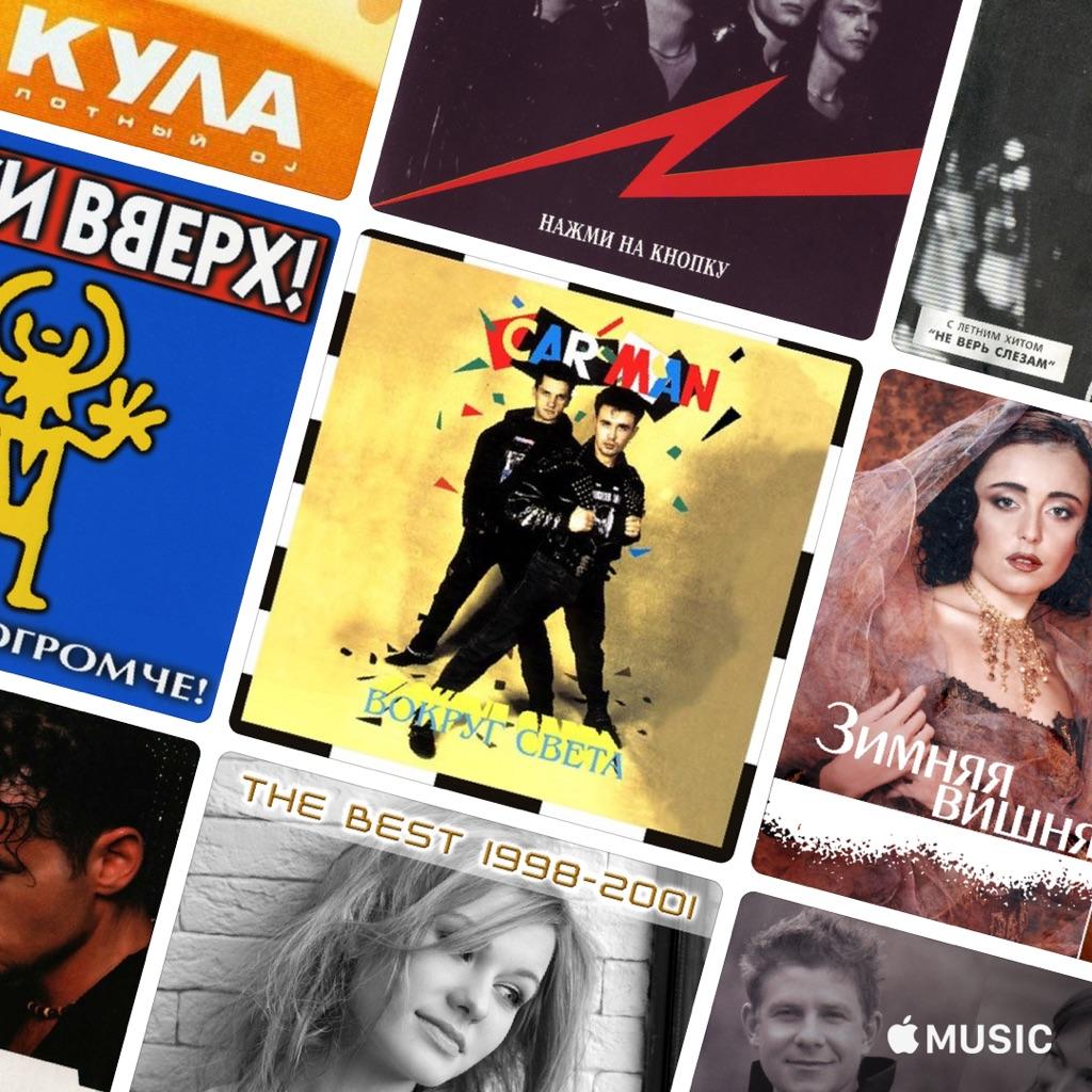 Best of 90s Russian Pop Dance