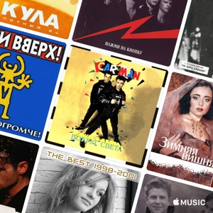 Best of 90s Russian Pop Dance